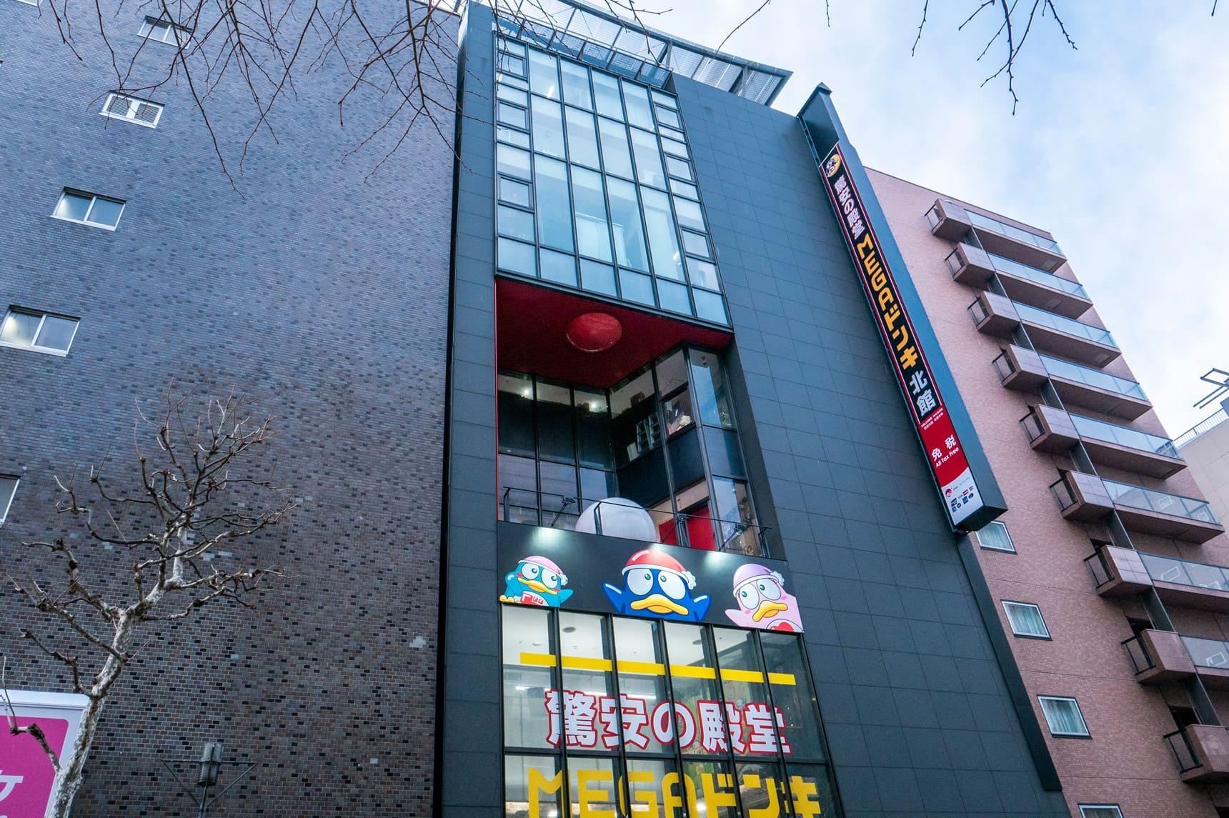 ドンキホーテ札幌狸小路店